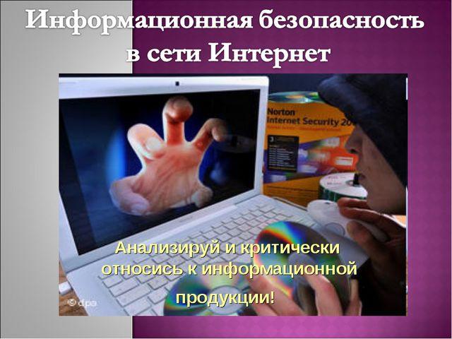 Интернет на тему сети безопасность презентацию