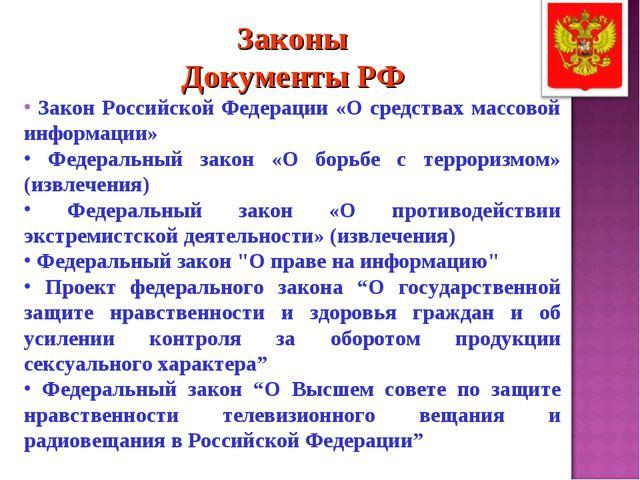 Законы Документы РФ Закон Российской Федерации «О средствах массовой информац...