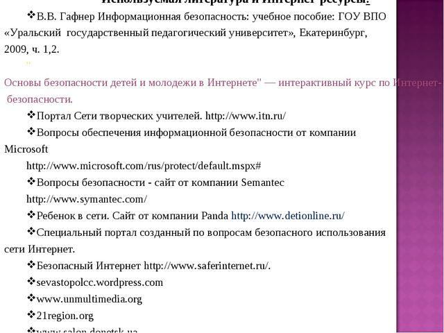 Используемая литература и Интернет-ресурсы: В.В. Гафнер Информационная безоп...