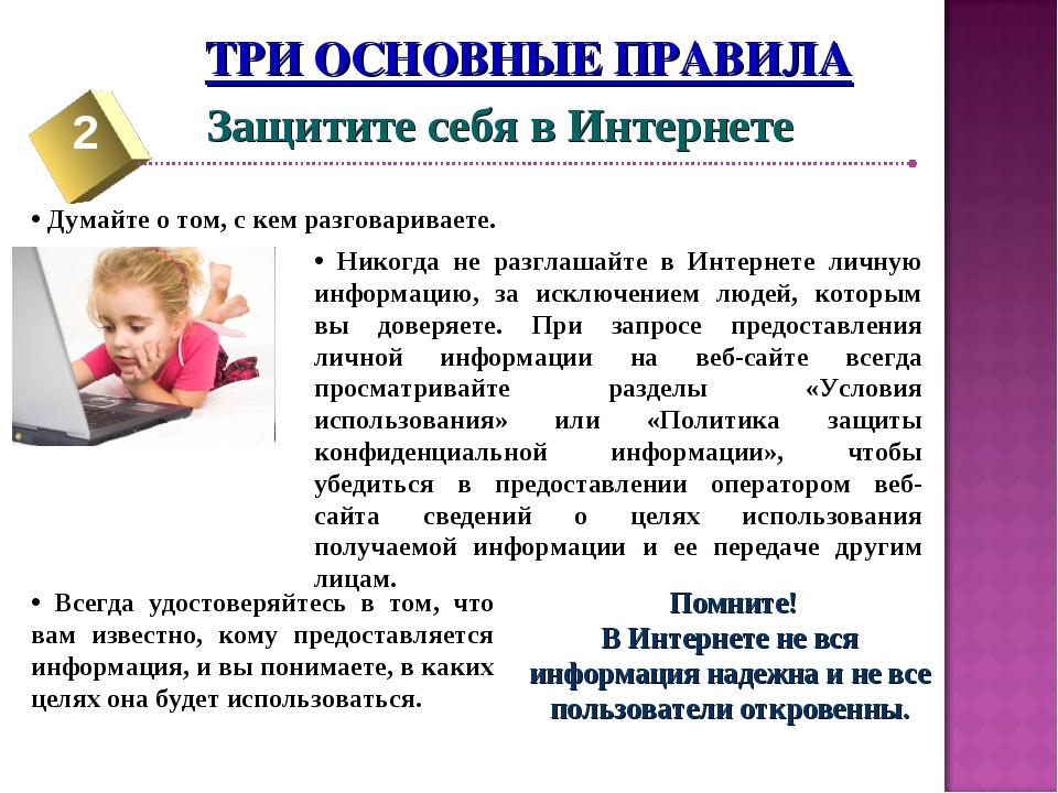 как защитить свои фото в интернете ротонда российский производитель