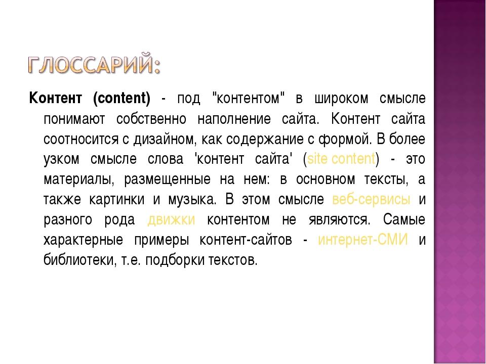 """Контент (content) - под """"контентом"""" в широком смысле понимают собственно напо..."""