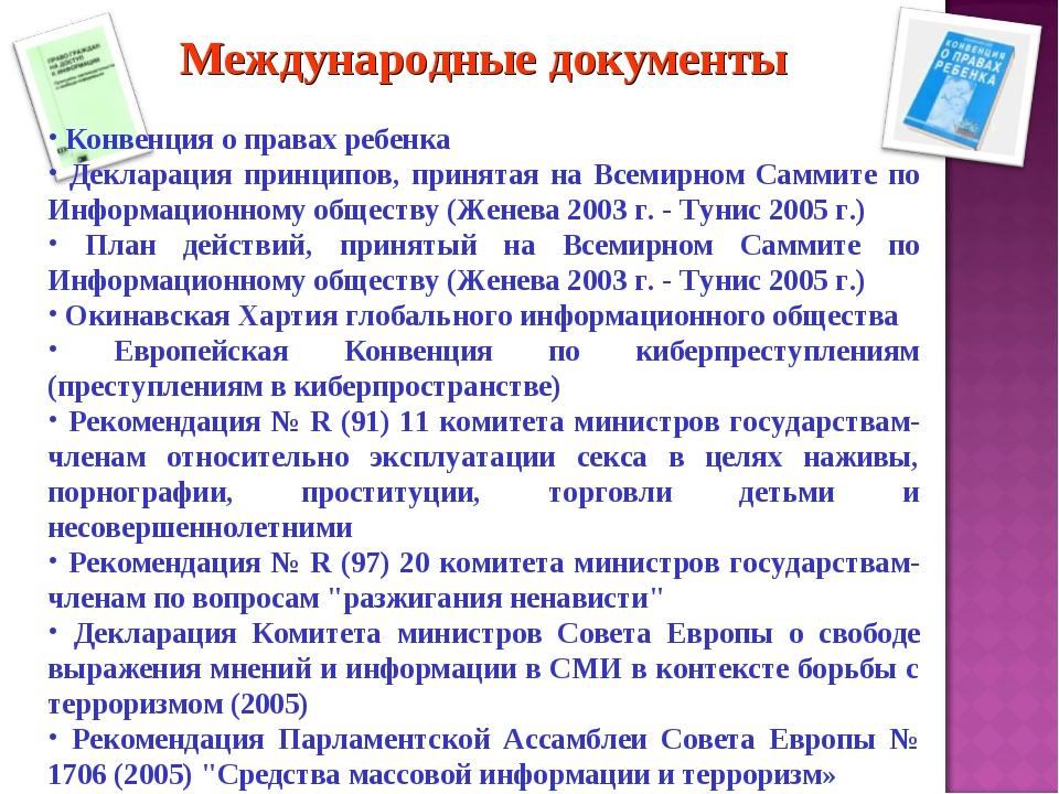 Международные документы Конвенция о правах ребенка Декларация принципов, прин...