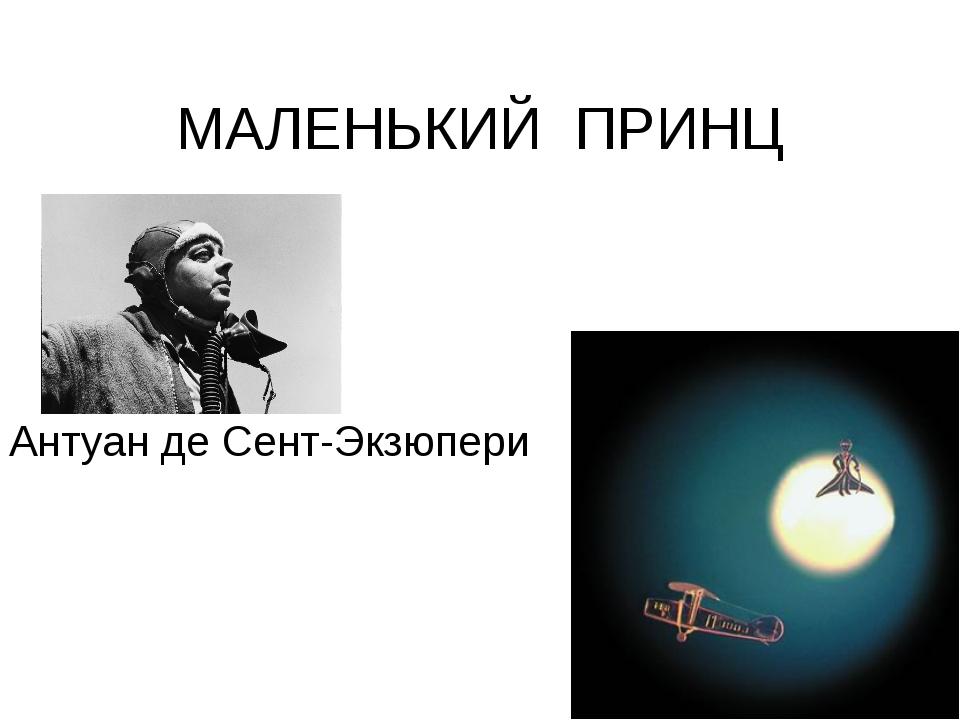 МАЛЕНЬКИЙ ПРИНЦ Антуан де Сент-Экзюпери