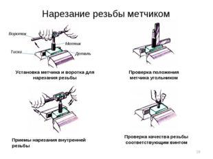 Нарезание резьбы метчиком Установка метчика и воротка для нарезания резьбы Пр