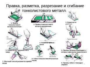 Правка, разметка, разрезание и сгибание тонколистового металла 1. Правка тонк