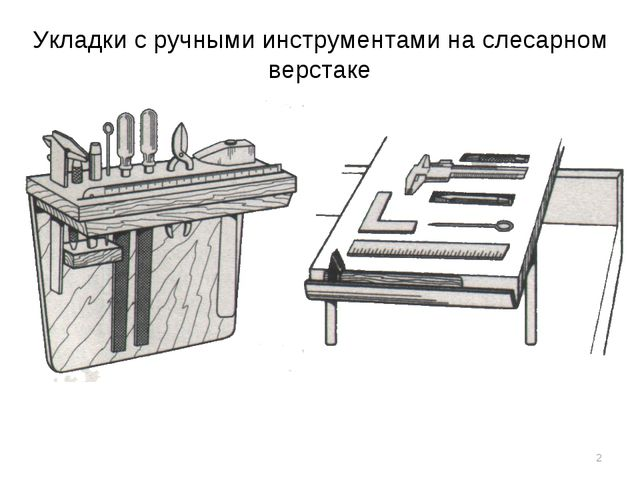 Укладки с ручными инструментами на слесарном верстаке *