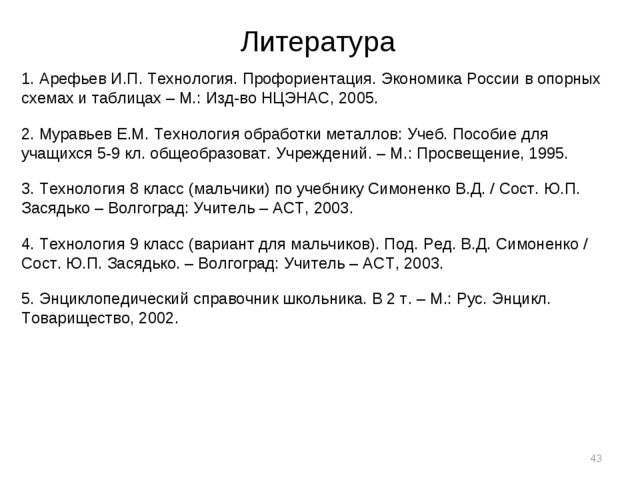 Литература 1. Арефьев И.П. Технология. Профориентация. Экономика России в опо...