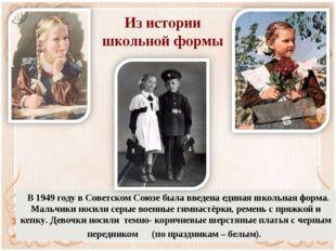 В 1949 году в Советском Союзе была введена единая школьная форма. Мальчики н