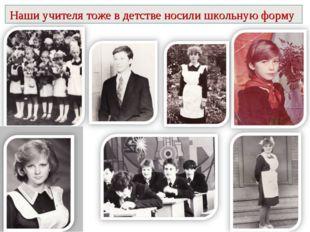 Наши учителя тоже в детстве носили школьную форму