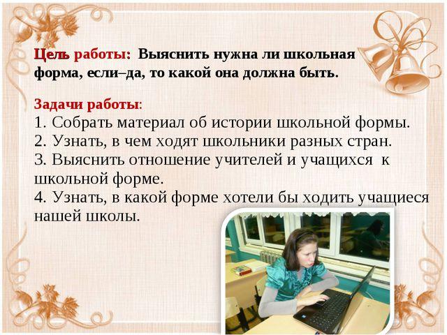 Цель работы: Выяснить нужна ли школьная форма, если–да, то какой она должна б...