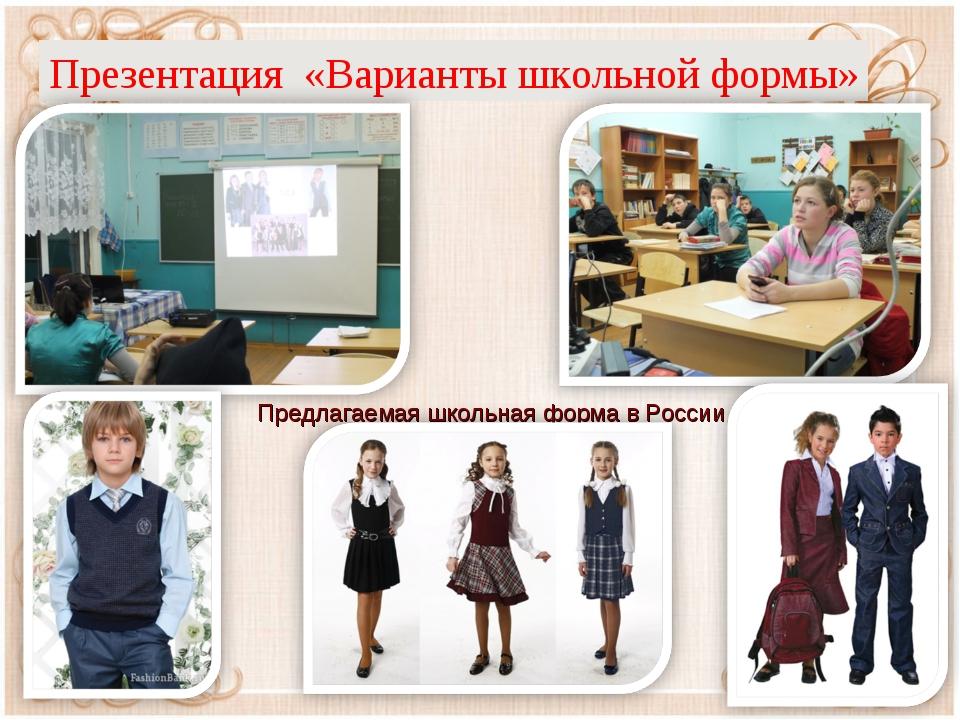 Презентация «Варианты школьной формы» Предлагаемая школьная форма в России