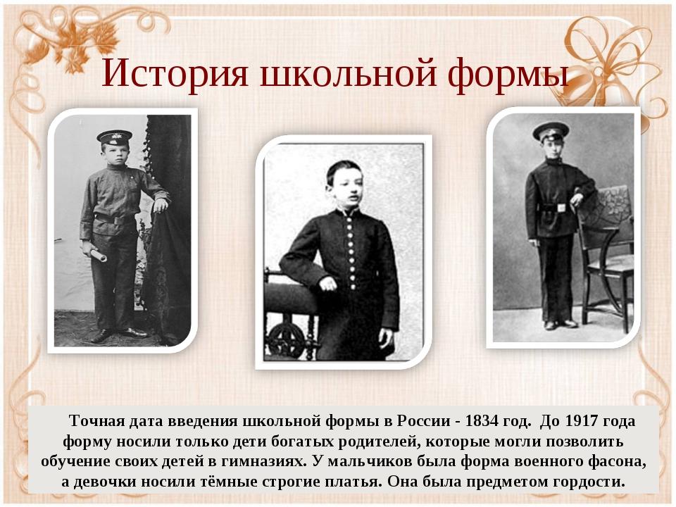 История школьной формы Точная дата введения школьной формы в России - 1834 г...