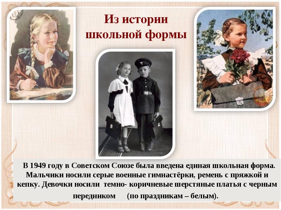 В 1949 году в Советском Союзе была введена единая школьная форма. Мальчики н...