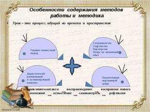 Особенности содержания методов работы и методика Урок – это процесс, идущий в