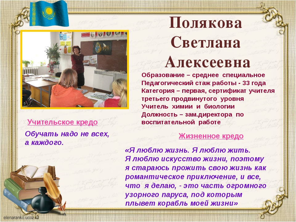 Полякова Светлана Алексеевна Образование – среднее специальное Педагогический...