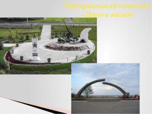 Мемориальный комплекс «Дорога жизни»