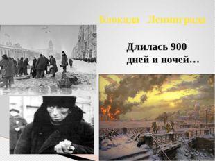 Блокада Ленинграда Длилась 900 дней и ночей…