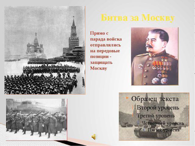 Битва за Москву Прямо с парада войска отправлялись на передовые позиции - защ...