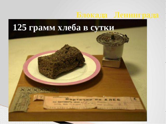 Блокада Ленинграда 125 грамм хлеба в сутки