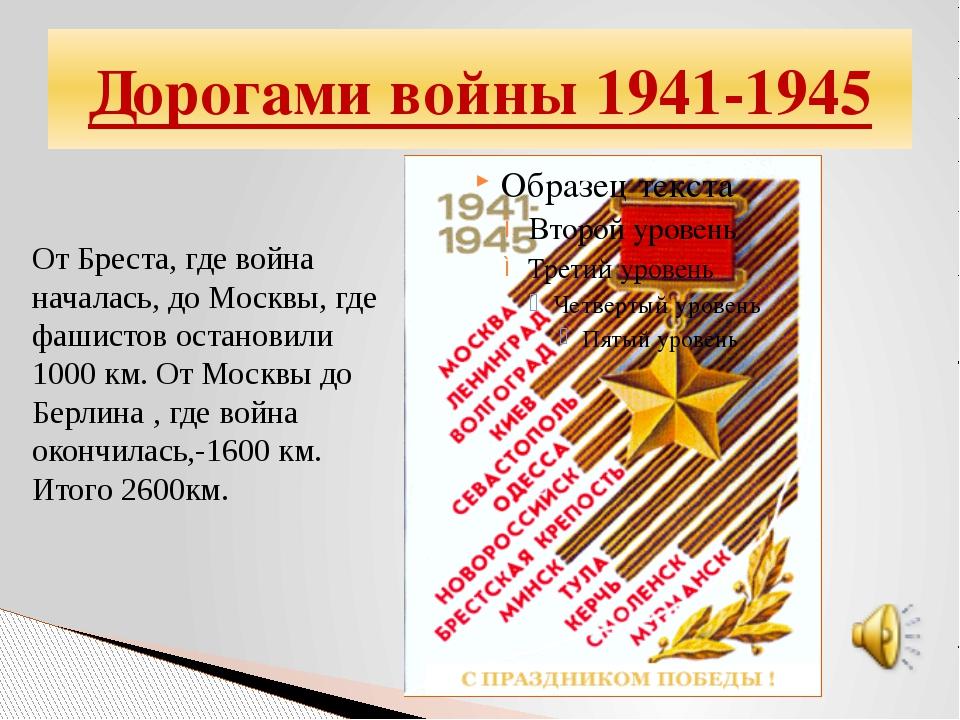 Дорогами войны 1941-1945 От Бреста, где война началась, до Москвы, где фашист...