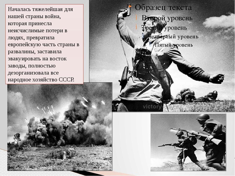 Началась тяжелейшая для нашей страны война, которая принесла неисчислимые по...