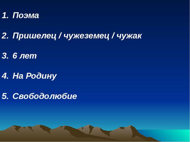 Поэма Пришелец / чужеземец / чужак 6 лет На Родину Свободолюбие