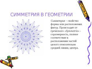 СИММЕТРИЯ В ГЕОМЕТРИИ Симметрия – свойство формы или расположения фигур. Прои
