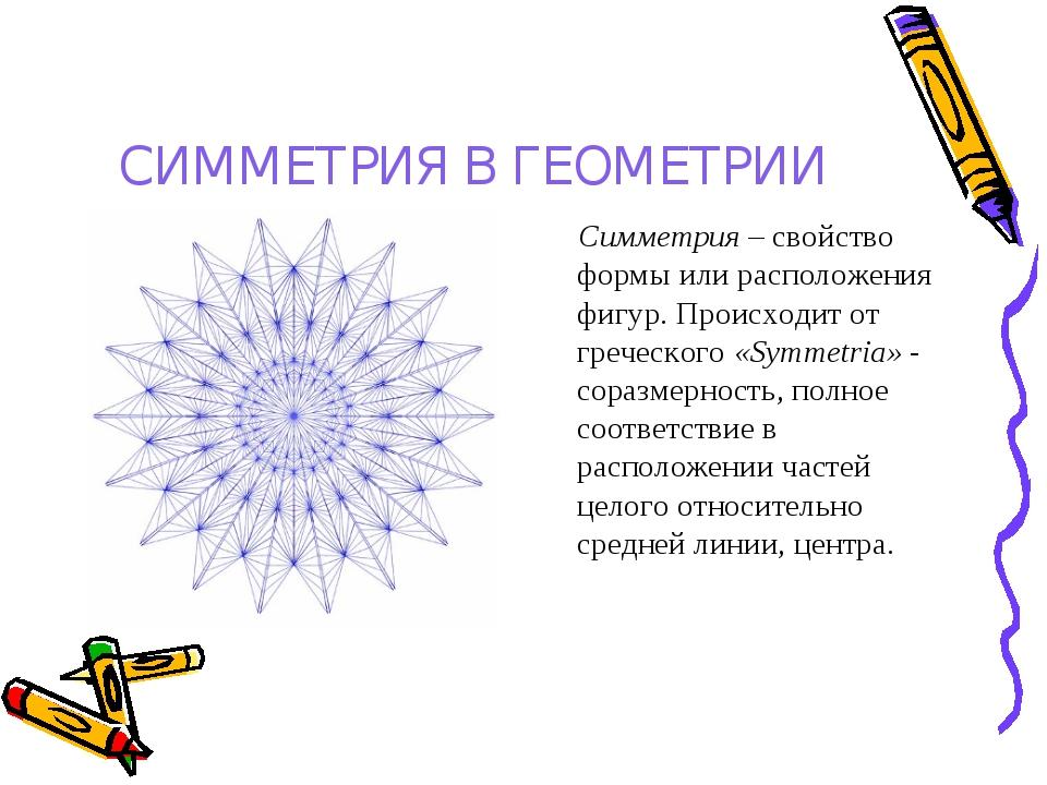 СИММЕТРИЯ В ГЕОМЕТРИИ Симметрия – свойство формы или расположения фигур. Прои...