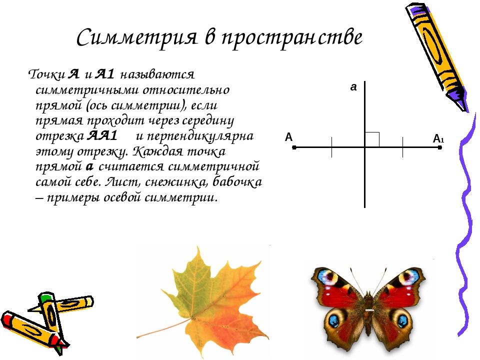 Симметрия в пространстве Точки А и А1 называются симметричными относительно п...