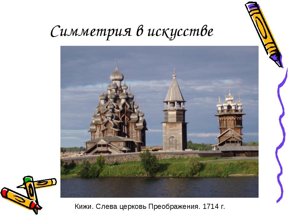 Симметрия в искусстве Кижи. Слева церковь Преображения. 1714 г.