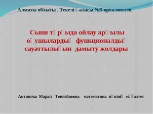 Алматы облысы , Текелі қаласы №5 орта мектеп Сыни тұрғыда ойлау арқылы оқушыл