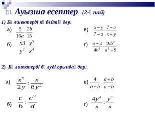 III. Ауызша есептер (2-ұпай) 1) Бөлшектерді көбейтіңдер: а) в) б) г) 2) Бөлше
