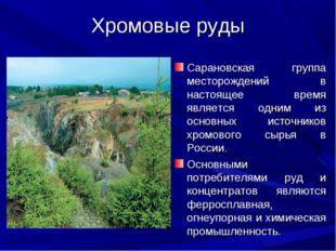 Хромовые руды Сарановская группа месторождений в настоящее время является одн