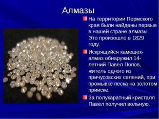 Алмазы На территории Пермского края были найдены первые в нашей стране алмазы
