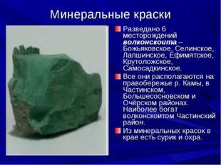 Минеральные краски Разведано 6 месторождений волконскоита – Божьяковское, Сел