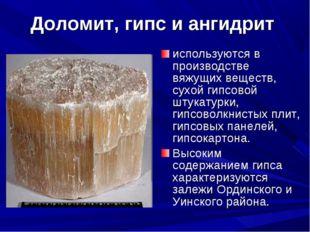 Доломит, гипс и ангидрит используются в производстве вяжущих веществ, сухой г