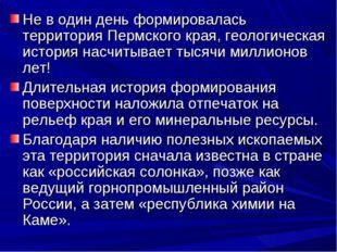 Не в один день формировалась территория Пермского края, геологическая история