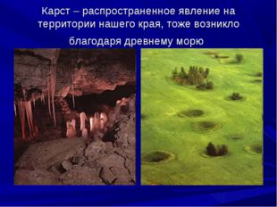 Карст – распространенное явление на территории нашего края, тоже возникло бла