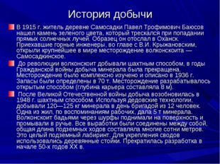 История добычи В 1915 г. житель деревне Самосадки Павел Трофимович Баюсов наш