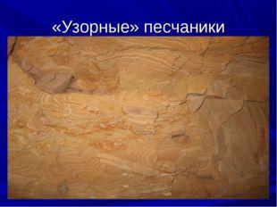 «Узорные» песчаники