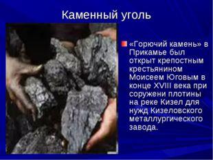 Каменный уголь «Горючий камень» в Прикамье был открыт крепостным крестьянином