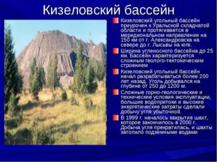 Кизеловский бассейн Кизеловский угольный бассейн приурочен к Уральской складч