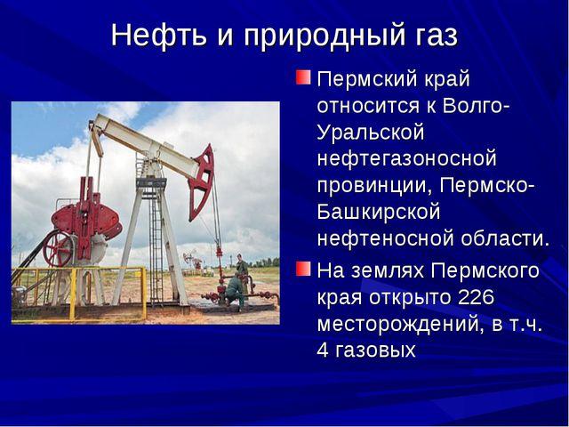 Нефть и природный газ Пермский край относится к Волго-Уральской нефтегазоносн...