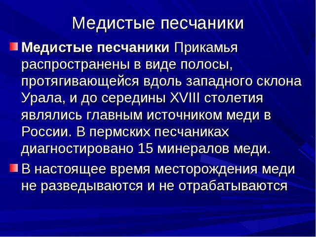 Медистые песчаники Медистые песчаники Прикамья распространены в виде полосы,...