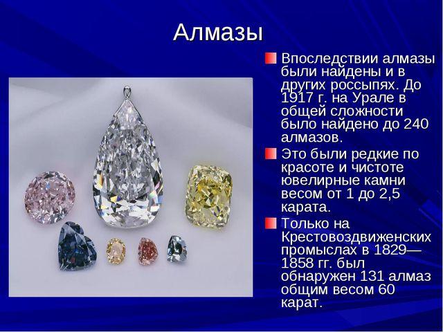 Алмазы Впоследствии алмазы были найдены и в других россыпях. До 1917 г. на Ур...