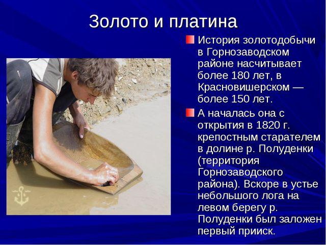 Золото и платина История золотодобычи в Горнозаводском районе насчитывает бол...