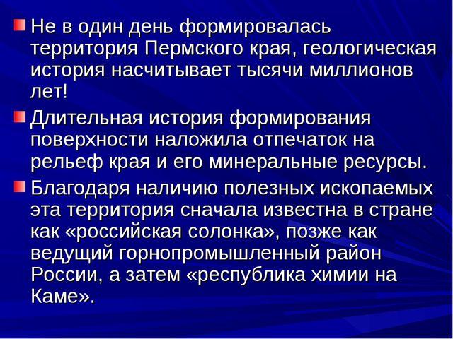 Не в один день формировалась территория Пермского края, геологическая история...