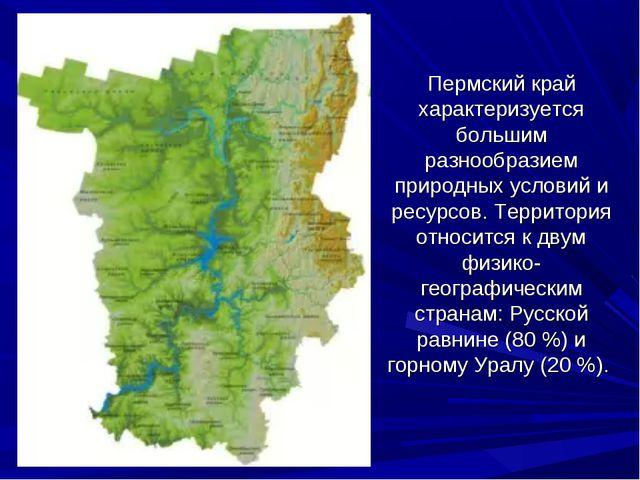 Пермский край характеризуется большим разнообразием природных условий и ресур...