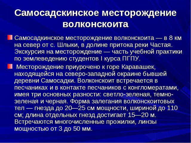 Самосадскинское месторождение волконскоита Самосадкинское месторождение волко...