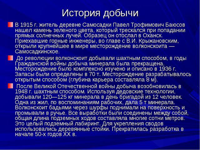 История добычи В 1915 г. житель деревне Самосадки Павел Трофимович Баюсов наш...